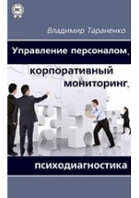 Управление персоналом, корпоративный мониторинг, психодиагностика: научно-популярное издание