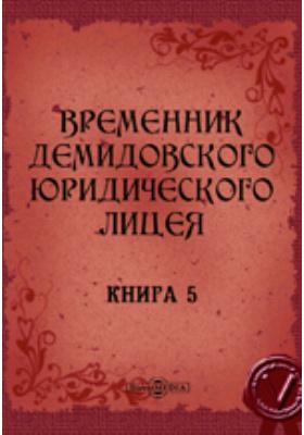 Временник Демидовского юридического лицея. 1873. Книга 5