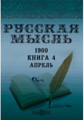 Русская мысль. 1900. Книга 4, Апрель