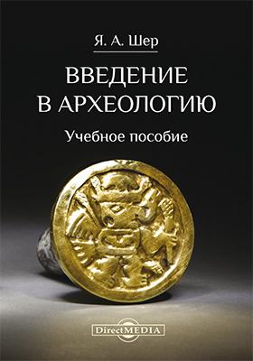 Введение в археологию