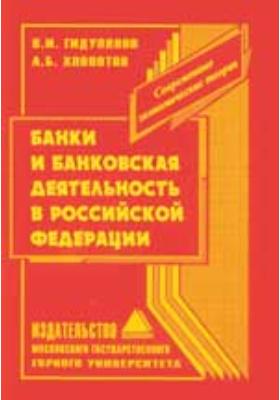 Банки и банковская деятельность в Российской Федерации