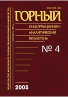 Горный информационно-аналитический бюллетень. 2005. № 4