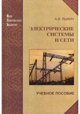 Электрические системы и сети : Учебное пособие