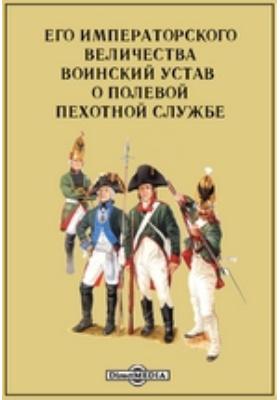Его императорского величества воинский устав о полевой пехотной службе