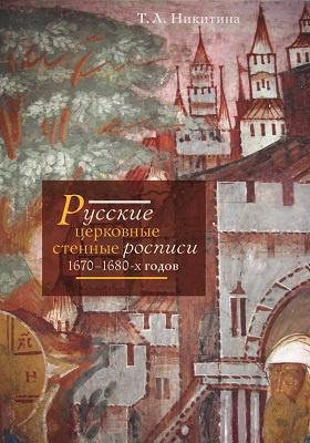 Русские церковные стенные росписи 1670–1680-х годов: монография
