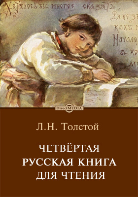 Четвёртая русская книга для чтения: художественная литература