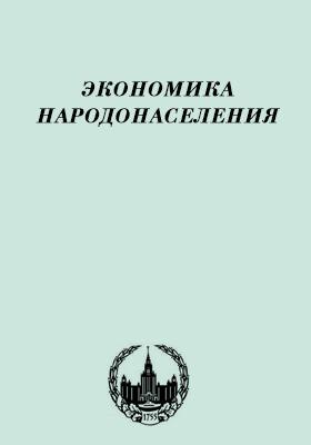 Экономика народонаселения: учебник
