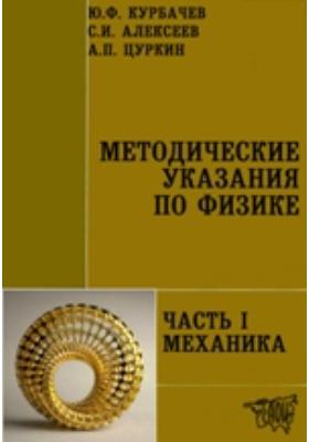 Методические указания по физике, Ч. I. Механика