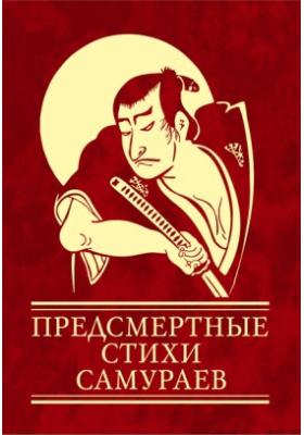 Предсмертные стихи самураев: художественная литература