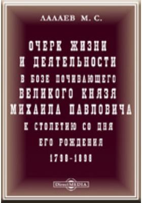 Очерк жизни и деятельности в бозе великого князя Михаила Павловича. К столетию со дня его рождения. 1798-1898
