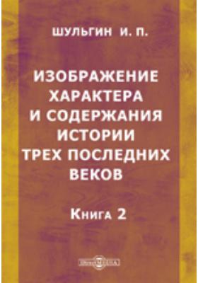 Изображение характера и содержания истории трех последних веков: монография. Кн. 2