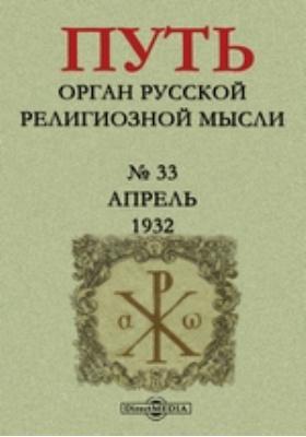 Путь. Орган русской религиозной мысли: журнал. 1932. № 33, Апрель