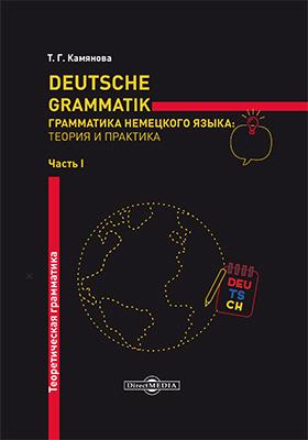Deutsche Grammatik = Грамматика немецкого языка : теория и практика: учебное пособие : в 2 частях, Ч. 1. Теоретическая грамматика