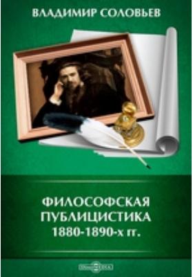 Философская публицистика 1880-1890-х гг
