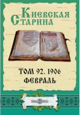 Киевская Старина: журнал. 1906. Т. 92, Февраль