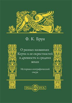 О разных названиях Керчи и ее окрестностей в древности и средних веках