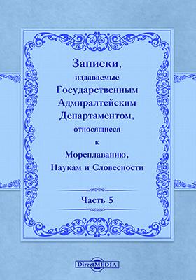 Записки, издаваемые Государственным Адмиралтейским департаментом относящиеся к мореплаванию, наукам и словесности, Ч. 5