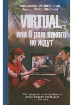 VIRTUAL, или в В Раю никого не ждут : Роман