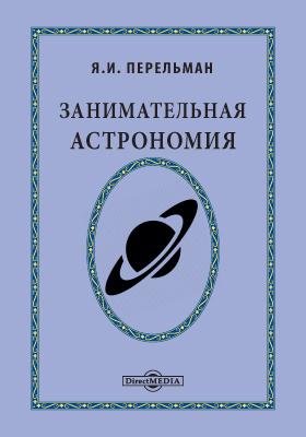 Занимательная астрономия: научно-популярное издание