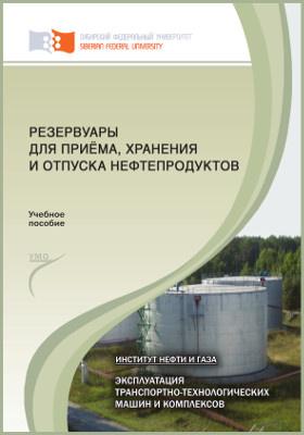 Резервуары для приёма, хранения и отпуска нефтепродуктов: учебное пособие
