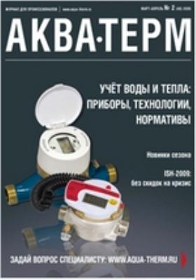 Аква-Терм. 2009. № 2(48)