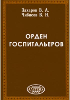 Орден госпитальеров