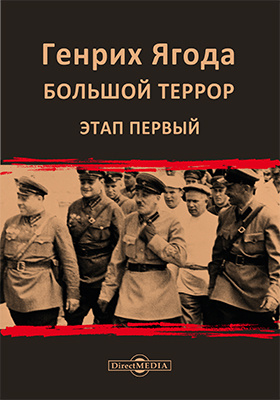 Генрих Ягода : большой террор, этап первый: сборник
