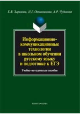Информационно-коммуникационные технологии в школьном обучении русскому языку и подготовке к ЕГЭ