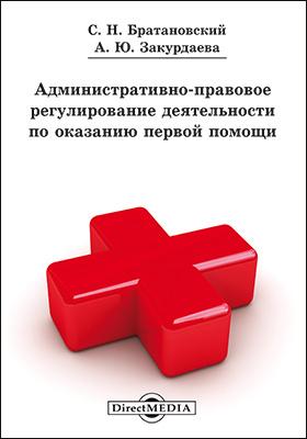 Административно-правовое регулирование деятельности по оказанию первой помощи
