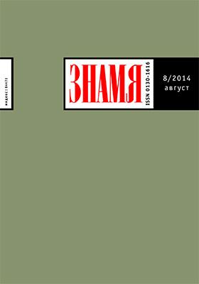 Знамя: журнал. 2014. № 8