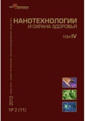 Нанотехнологии и охрана здоровья: журнал. 2012. Том IV, № 2(11)