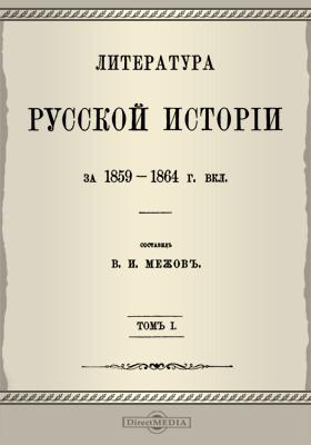Литература русской истории за 1859-1864 г. вкл. Том 1