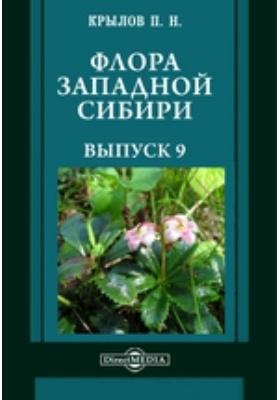 Флора Западной Сибири. Вып. 9