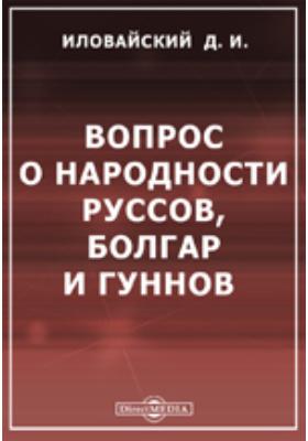 Вопрос о народности Руссов, Болгар и Гуннов