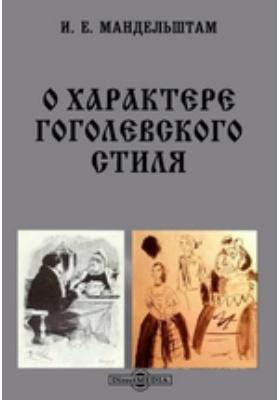 О характере гоголевского стиля