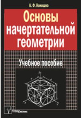 Основы начертательной геометрии : для студентов высших учебных заведений по техническим специальностям: учебное пособие