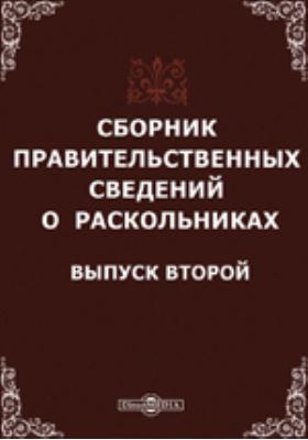 Сборник правительственных сведений о раскольниках. Вып. 2