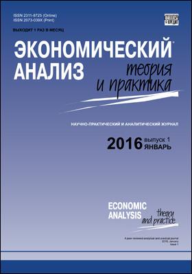 Экономический анализ = Economic analysis : теория и практика: журнал. 2016. № 1(448)