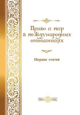 Право и мир в международных отношениях: сборник статей