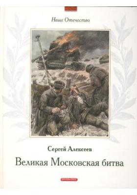 Великая Московская битва : Рассказы