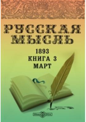 Русская мысль: журнал. 1893. Книга 3, Март