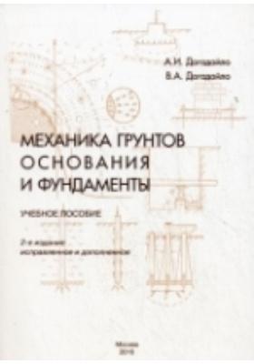 Механика грунтов. Основания и фундаменты: учебное пособие