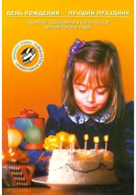 День рождения - лучший праздник : Сборник сценариев и конспектов