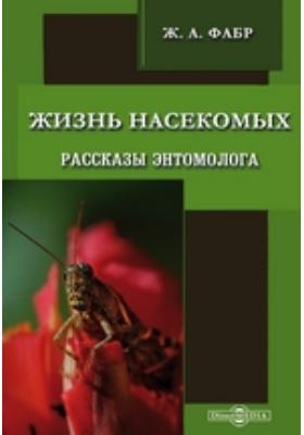 Жизнь насекомых : рассказы энтомолога