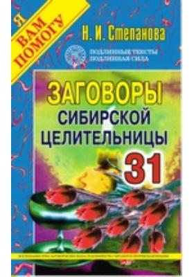 Заговоры сибирской целительницы. Вып. 31