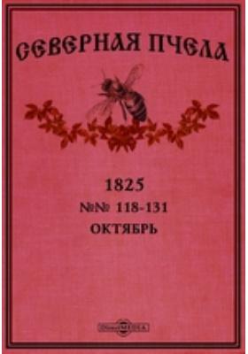 Северная пчела: журнал. 1825. №№ 118-131, Октябрь