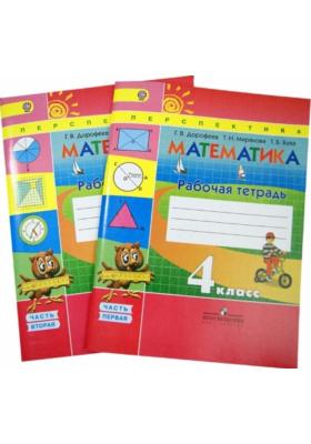 Математика. Рабочая тетрадь. 4 класс. В 2 частях : Пособие для общеобразовательных учреждений. ФГОС