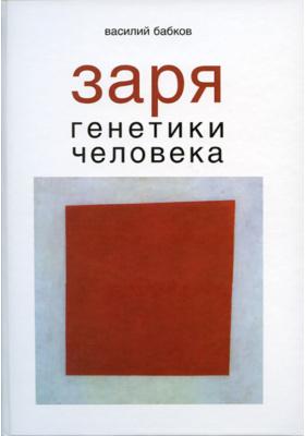 Заря генетики человека. Русское евгеническое движение и начало генетики человека