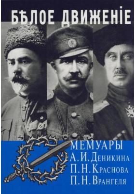 Белое движение : Мемуары А.И. Деникина, П.Н. Краснова, П.Н. Врангеля