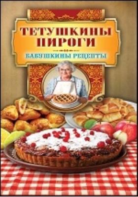 Тетушкины пироги
